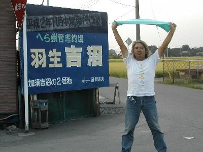 yoshinumaItaru1.JPG